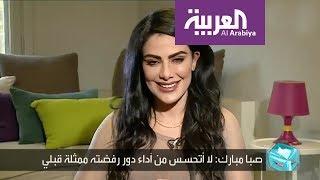 صبا مبارك تحتفل في تفاعلكم وتكشف عن طايع