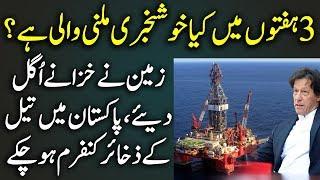Pakistan May Soon Hit Oil Gas Reserves by ExxonMobil, Good News in Three Weeks Says PM Imran Khan