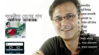 Asif Akbar | Shonkolito Desher Gaan- (2009) | Full Album Audio Jukebox