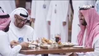 السعودية والإمارات، التحالف الأكبر في المنطقة