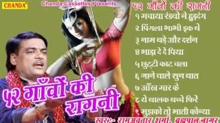 52 Ganw Ki Ragni  52 गांव की रागनी  Ramavatar Sharma  Haryanvi Ragni