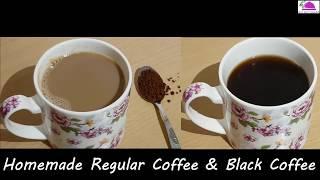 ঝটপট তৈরী রেগুলার কফি ও ব্ল্যাক কফি রেসিপি II Homemade Regular Coffee & Black Coffee Recipe IICoffee