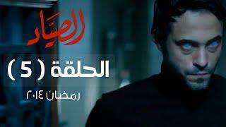 مسلسل الصياد HD - الحلقة ( 5 ) الخامسة - بطولة يوسف الشريف - ElSayad Series Episode 05
