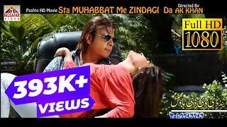 Jahangir Khan New Pashto Song - Gora Rata Yara Yema Gulab - Film STA MUHABBAT ME ZINDAGEE TA