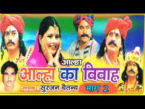 Xxx Mp4 आल्हा का विवाह भाग 2 Alha Ka Vivha Part 2 Surjan Chaitanya ॥ आल्हा Rathor Cassette New 3gp Sex