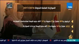 رأى عام - الموازنة العامة للدولة 2018 / 2017