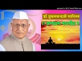 बारह भावना (कहाँ गए ..) Barah Bhawana (Kaha Gaye) 24/56   Jain