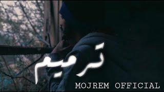 مجرم - ترميم ( فيديو كليب حصري 2018 ) Mojrem official