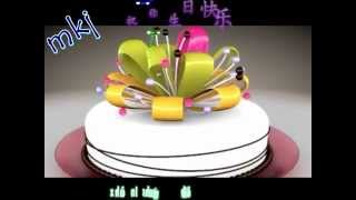 Happy Birthday Chinese and English with lyrics