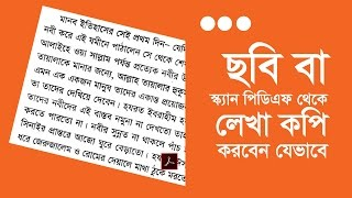 Copy bangla/english text from any image or scan pdf using google drive & MS Onenote