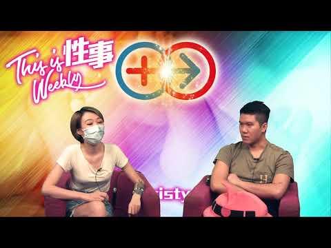 This is 性事 Weekly EP_17 - 屋企搞嘢寵物眼定定 - 20170921b
