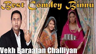 Vekh Baraatan Challiyan | Comedy Scenes | Punjabi Latest Full Movie 2017 | Punjabi New Movie 2017