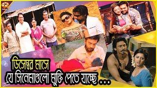 ডিসেম্বরজুড়ে ছবি মুক্তির হিড়িক | Upcoming Bangla Movie December 2017 | Channel IceCream