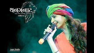 Kinjal Dave Live Concert at Thangant art & Culture Group Gandhinagar