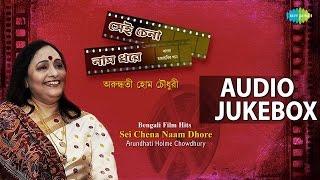 Bengali Film Hits of Arundhati Holme Chowdhury | Top Bengali Songs Jukebox