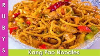 Chicken Noodles Chinese Kung Pao Recipe in Urdu Hindi  - RKK