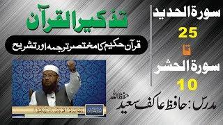 89/98- Al-Hadid 25 to Al-Hashr 10 By Hafiz Aakif Saeed