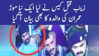 Zainab Ka Qatal Aur Imran Ki Waalida Ka Kirdar | The Urdu Teacher