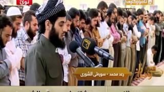رعد بن محمد الكردي قـراءة لما تيسـر من سورة الشورى ليلة 29 رمضان 1437
