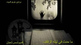 الحلقه 1ما حدث فى ليله الزفاف ج1 تاليف شمس شعبان