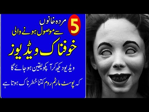 Xxx Mp4 5 Scariest And Creepiest Things Caught In A Morgue Purisrar Dunya Urdu Documentary 3gp Sex