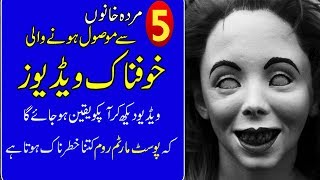 5 Scariest and Creepiest Things Caught In a Morgue - Purisrar Dunya - Urdu Documentary