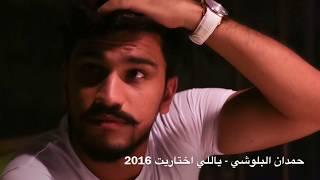 حمدان البلوشي - ياللي اختاريت ( حصرياً ) 2016