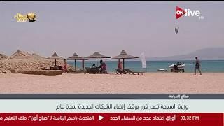 وزيرة السياحة تصدر قرارا بوقف إنشاء الشركات الجديدة لمدة عام