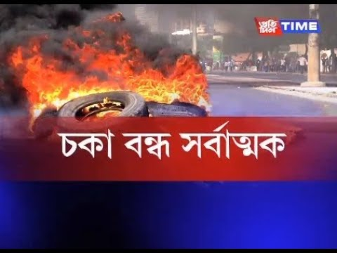 Xxx Mp4 Chakka Bandh Observed Across Assam Takes Violent Turn At Dabaka 3gp Sex