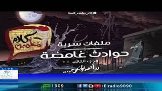 """رعب أحمد يونس ( حوادث غامضة """" الجزء 2 """" ) فى كلام معلمين على الراديو9090"""