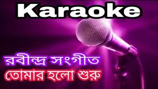Tomar Holo Shuru   তোমার হলো শুরু     Bangla Karaoke Track   Rabindra Sangeet   Krishna Music