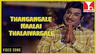 Ennai Pol Oruvan Video Songs | Thangangale Naalai Thalaivargale | Sivaji Ganesan | MSV