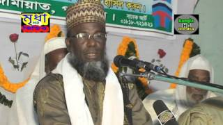 Bangla Waz Maulana Mosharuf Hossan Halali. Khadem Bishu Jaker Monjil Autrushi. bairbh