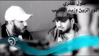زيد الحبيب + نور الزين / طول عمري - Offical Video