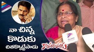 Pawan Kalyan Mother Response After Watching Katamarayudu Movie   Celebrity Response   Shruti Haasan