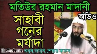 সাহাবীগনের মর্যাদা। Motiur Rahman Madani Lecture. Bangla waz New