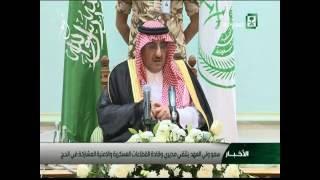 شاهد سبب تأخير وزير الداخليه السعودي الامير محمد بن نايف