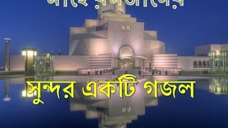 New bangla  ramadan gojol 2017/ মাহে রমজানের সুন্দর একটি গজল..