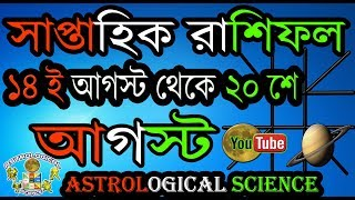 Saptahik Rashifal August 2017|14th to 20th August|Weekly Horoscope|Bengali Rashifal August 2017