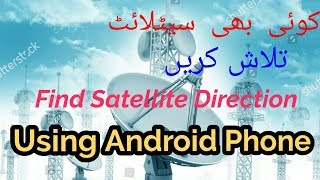How to Find Satellite direction Using Android Phone