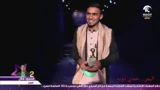 حمدي دويد بالزي اليمني في السهرة الختامية في منشد الشارقة و نشيد من التراث اليمني