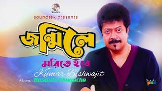 Kumar Bishwajit - Jonmile Morite | Bosonto Chuyeche | Soundtek