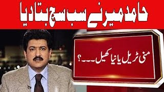 Hamid Mir views after new money trail surfaces