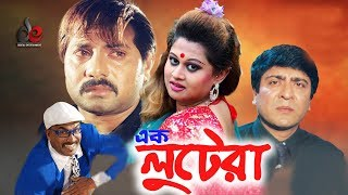 Ek Lutera | এক লুটেরা | Bangla Full Movie | Amin Khan, Moyuri, Misha Sawdagor | Full HD