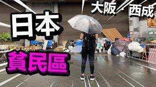 日本最大的貧民區,大阪西成區