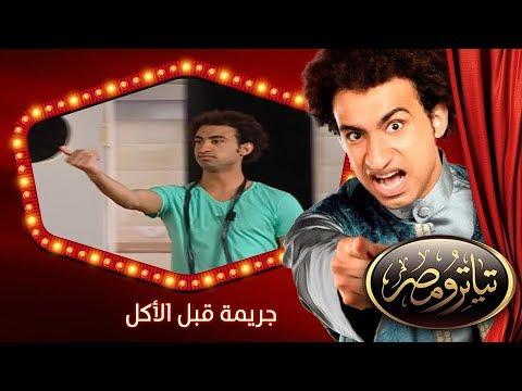 Xxx Mp4 تياترو مصر الموسم الثانى الحلقة 14 الرابعة عشر جريمة قبل الأكل علي ربيع Teatro Masr 3gp Sex