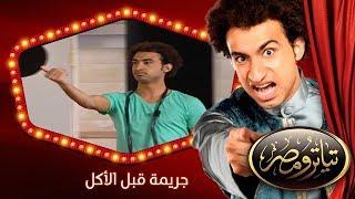 تياترو مصر | الموسم الثانى | الحلقة 14 الرابعة عشر | جريمة قبل الأكل | علي ربيع | Teatro Masr