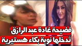 فضيحة غادة عبد الرازق تُدخلها نوبة بكاء هستيرية