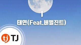 [TJ노래방] I - 태연(Feat.Verbal Jint) (I - TaeYeon) / TJ Karaoke