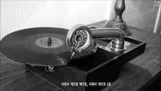 কে যাস রে | শচীন দেব বর্মণ ||  Ke Jash Re | Sachin Deb Barman